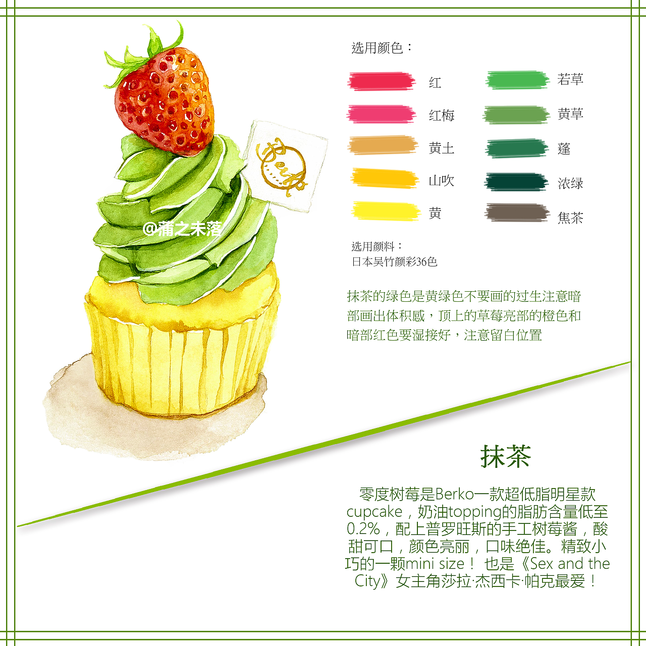 水彩手绘-甜品(抹茶杯子蛋糕)