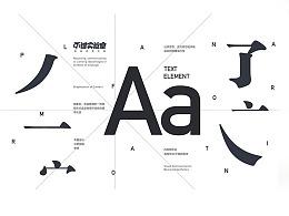 【平面设计教程】第四集 - 字体元素的使用