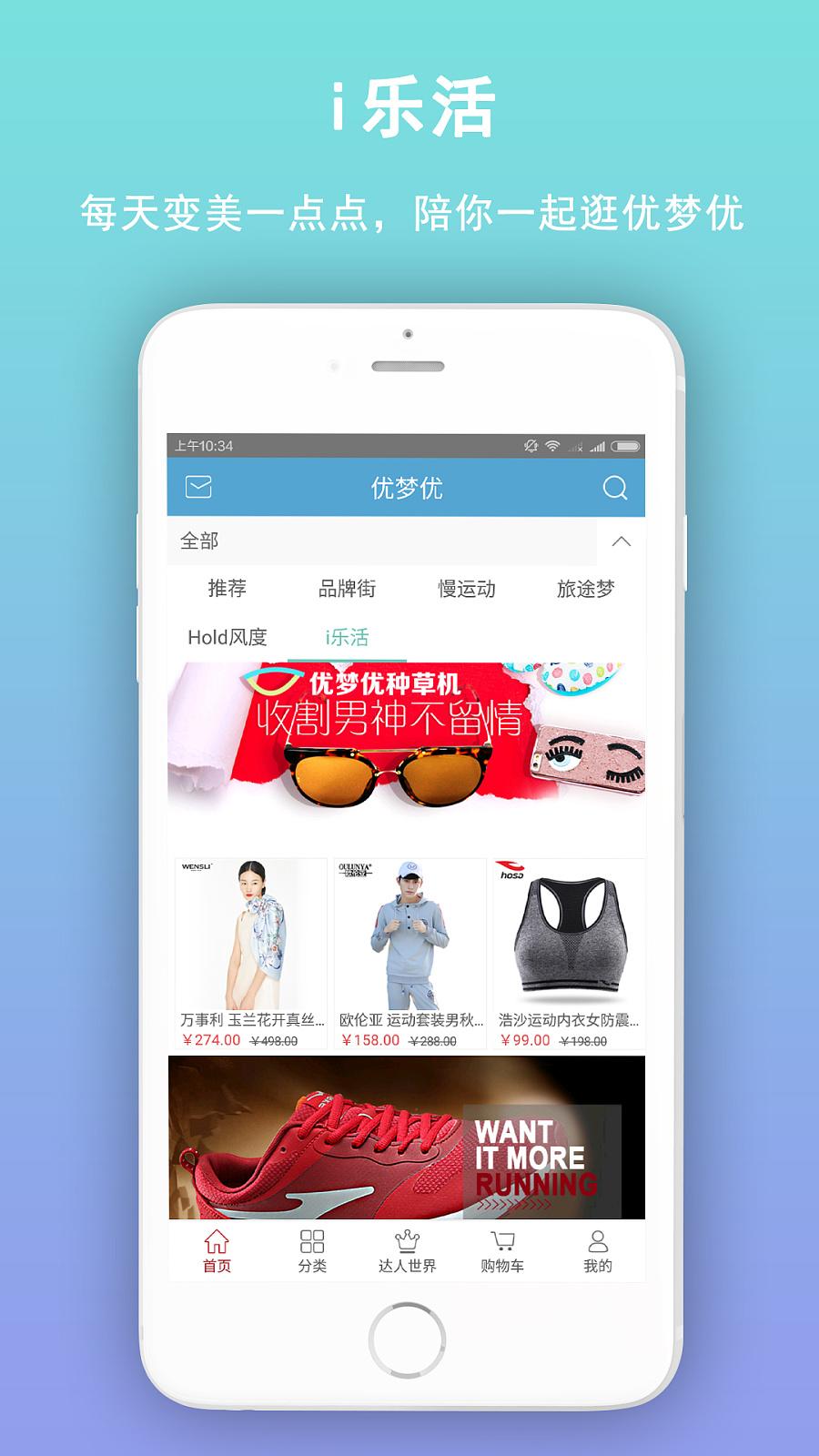 app应用商店导览图