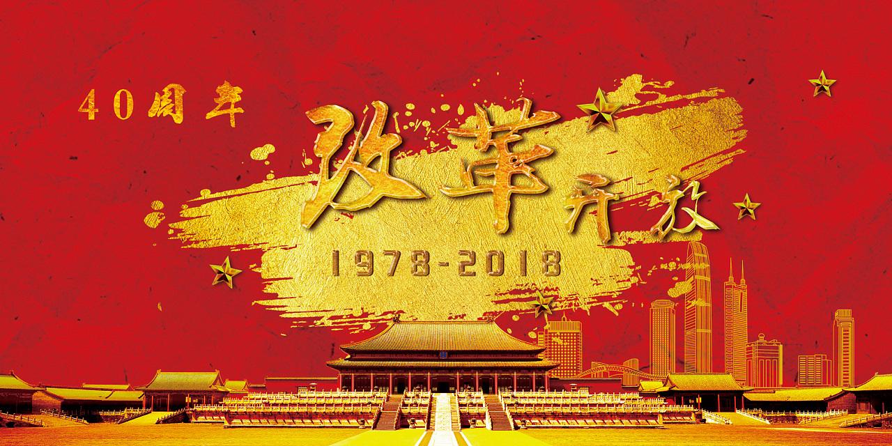 改革开放40周年 平面 海报 眉间 - 原创作品 - 站酷