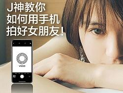 J神教你如何拍好女朋友——手机摄影教程