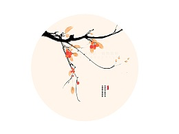 枝头一点红——水墨插画