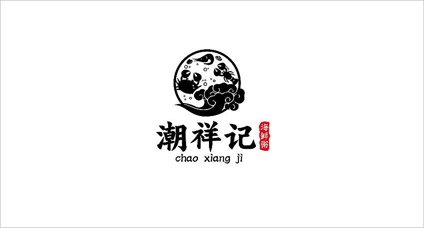 海鲜砂锅粥logo设计-餐饮店vi设计-快餐店品牌形象设计图片