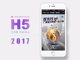 广发银行西安分行反洗钱H5