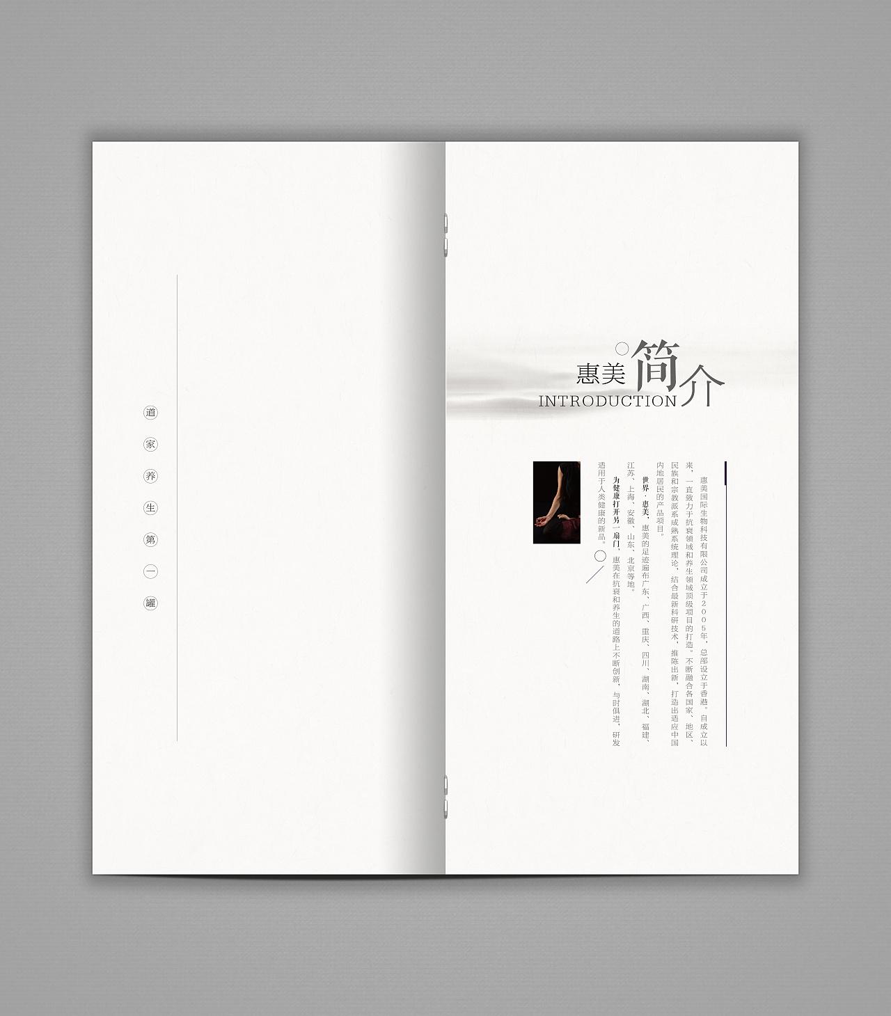 惠美梨zz_惠美道罐养生产品手册