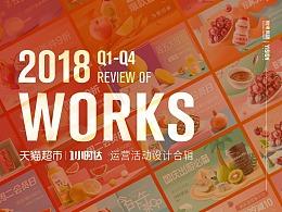 """天猫超市""""1小时达"""" 2018 Q1-Q4 运营活动设计合辑"""