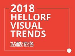 站酷海洛2018创意视觉趋势