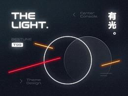 The Light - —汽奔腾车机