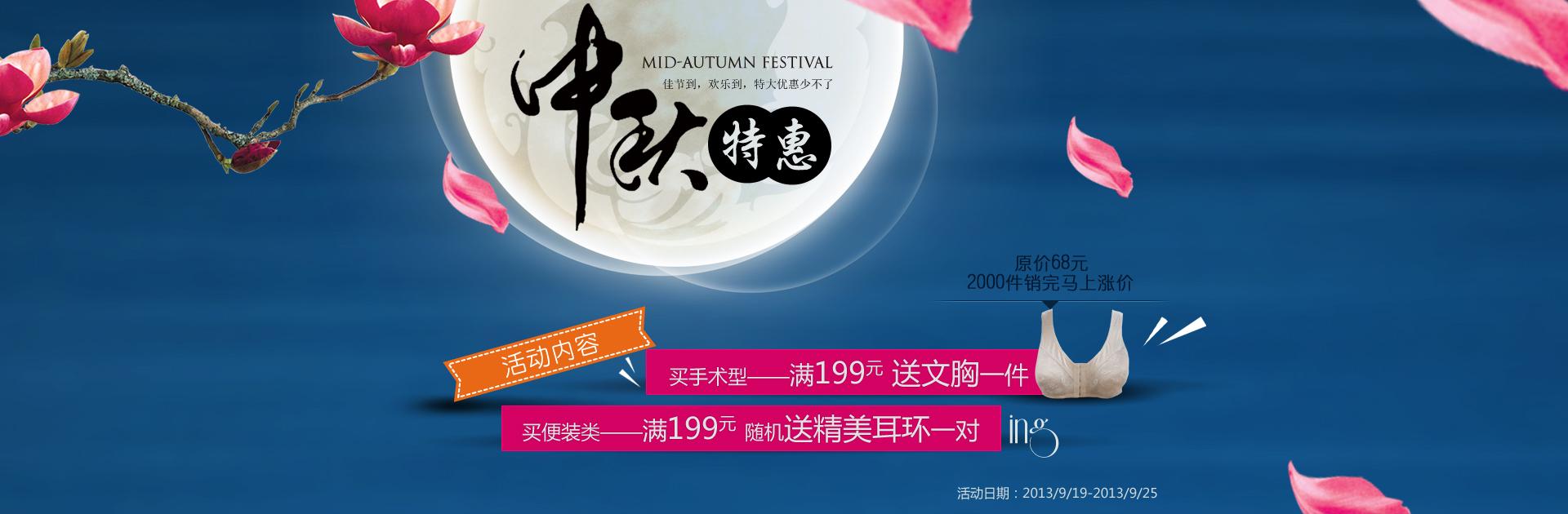 中秋节活动海报设计,淘宝店活动海报设计图片
