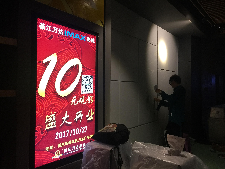 綦江万达影城恐龙3d墙绘电影动画大图片