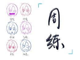 【日常练习】手绘表情包