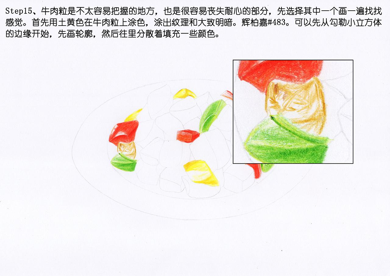 【驴大萌彩铅教程153】手绘年夜饭系列 雪花牛肉粒