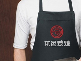 烧烤餐厅连锁店VI设计 | 五源设计