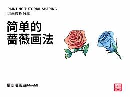 教你如何画好漫画教程95 - 简单的蔷薇画法