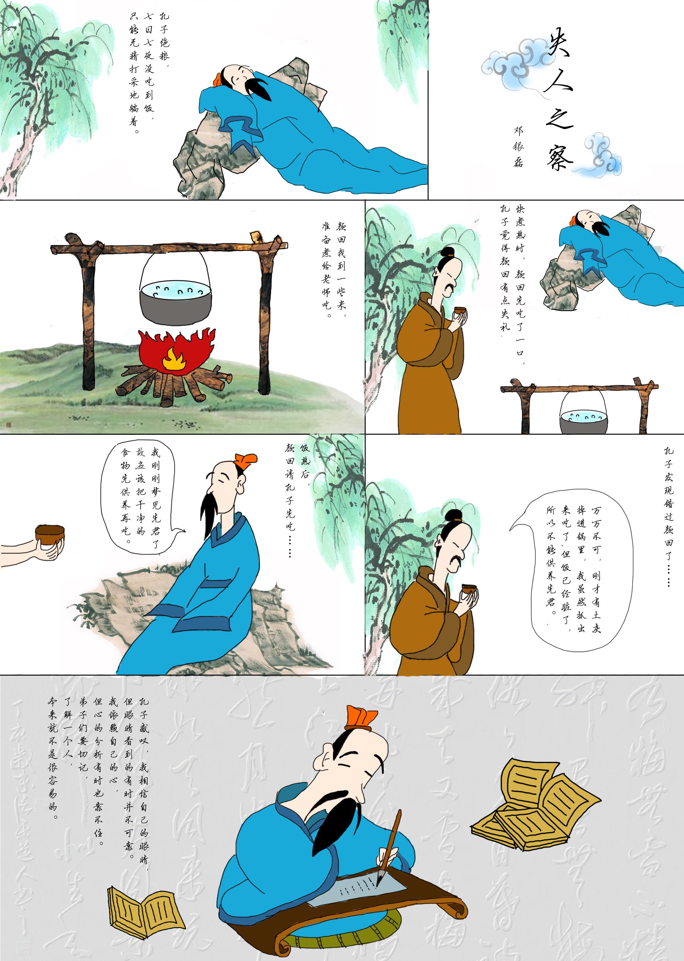 中学生杂志古风漫画