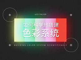 纳尼?!产品色彩系统居然可以套数学公式?