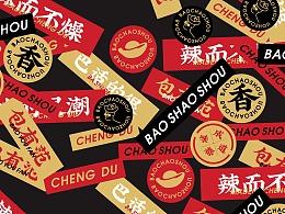 宝抄手-成都小吃-餐饮品牌设计