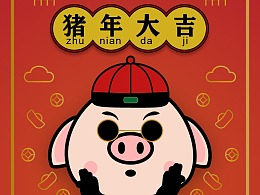 猪年大吉(插画习作)