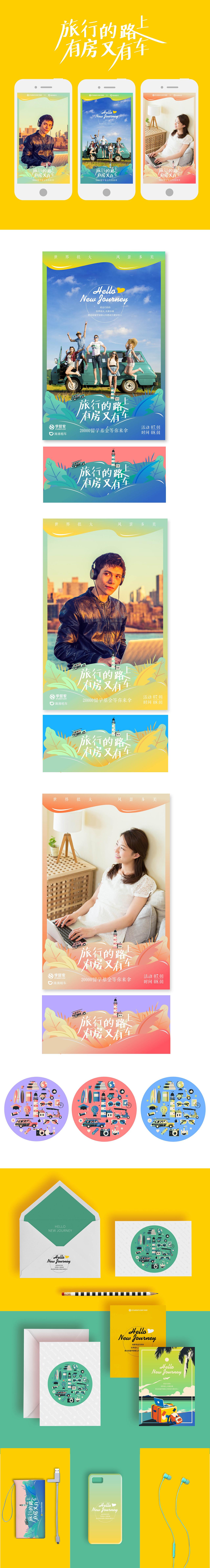 学旅家|平面|品牌|smdaoli - 原创作品 - 站酷 (zcool)