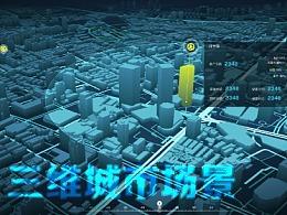 快速实现三维城市场景
