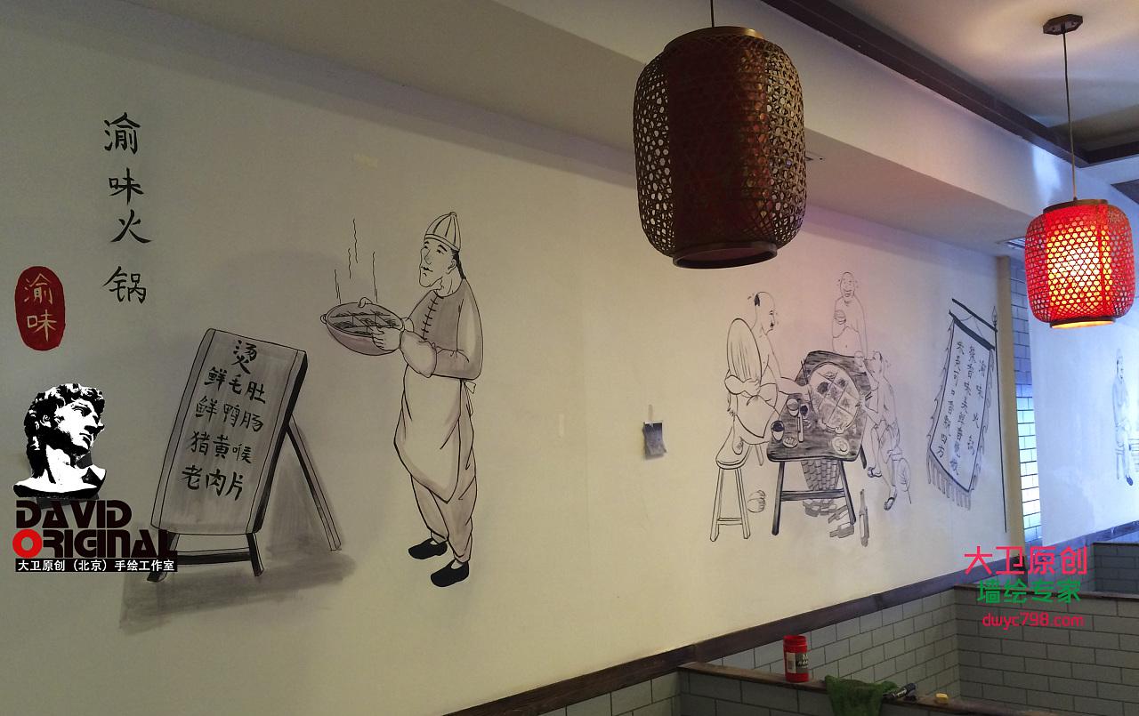 大卫原创(北京)手绘工作室携手重庆老灶火锅打造渝味传统火锅店墙绘