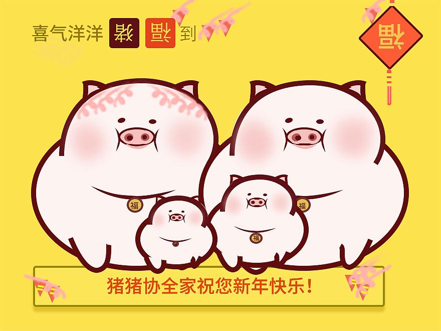 """2019金猪送""""猪""""福啦,猪猪一家给您送福啦!图片"""