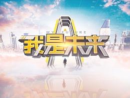 湖南卫视《我是未来》视觉呈现