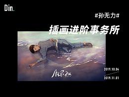 #無事刊# 孙无力插画进阶事务所 - 第2期