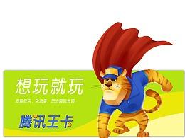 《霸气虎卡》—腾讯王卡品牌形象创意设计征集