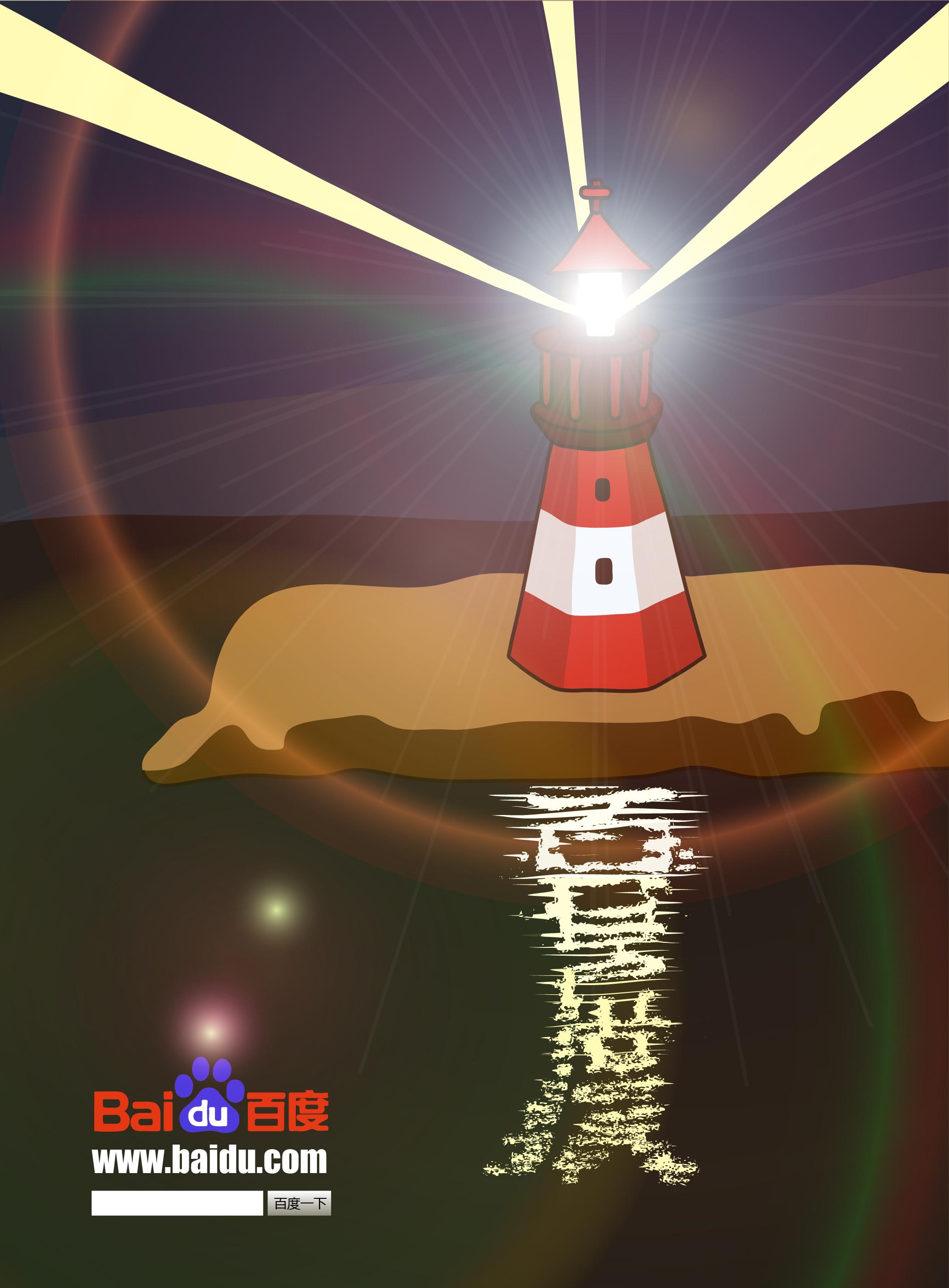 黑夜中的灯塔