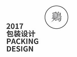 2017年包装设计