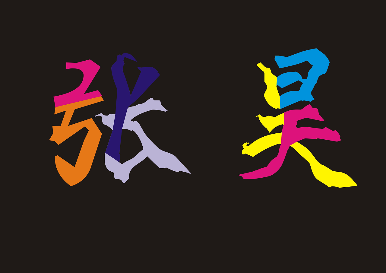 张昊字体设计名字设计汽车系转向设计图片