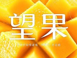 桐珍 · 三九企业集团 芒果汁饮料包装设计品牌形象设计