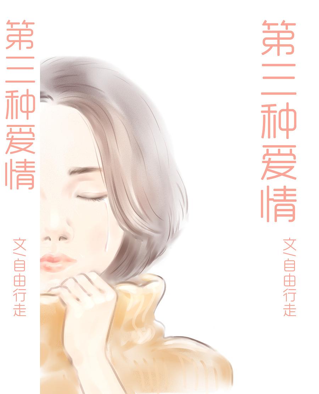 手绘简单的小封面|书装/画册|平面|zhanghan982923