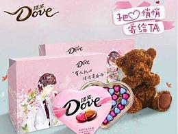 漫鱼动漫-德芙巧克力新款包装礼盒