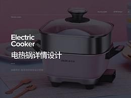 武汉凌晨两点-电热锅详情