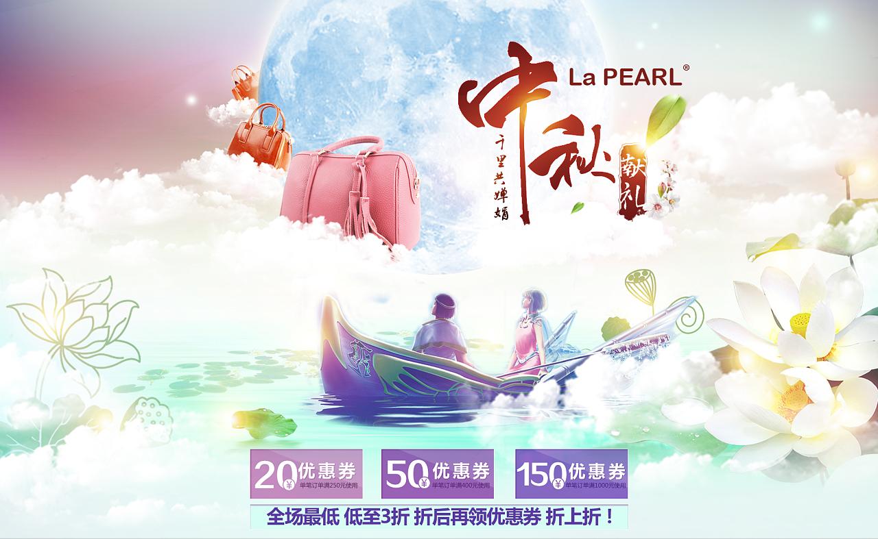 中秋节首页海报图片