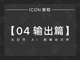 【ICON 绘制】从打开 Ai 到输出文件,我的独门秘技之 04 输出篇