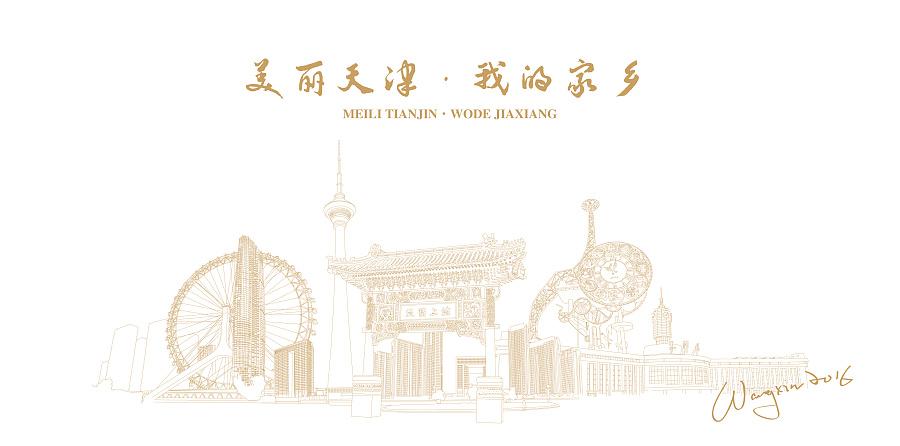 原创作品:天津地标建筑