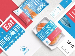 《The ship seafood-那船海鲜》品牌包装设计(GN)