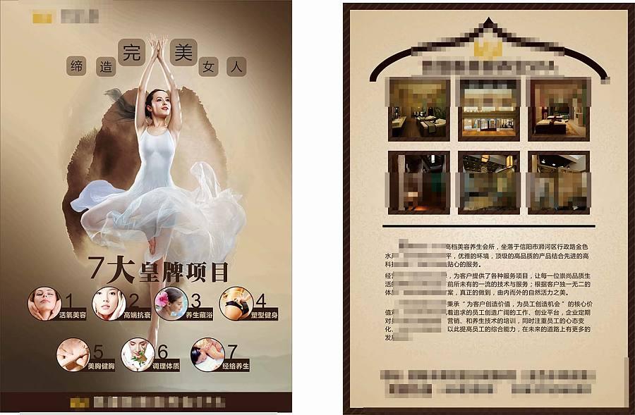 美容院海报-4