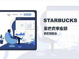 Starbucks星巴克事业部供应链后台系统设计