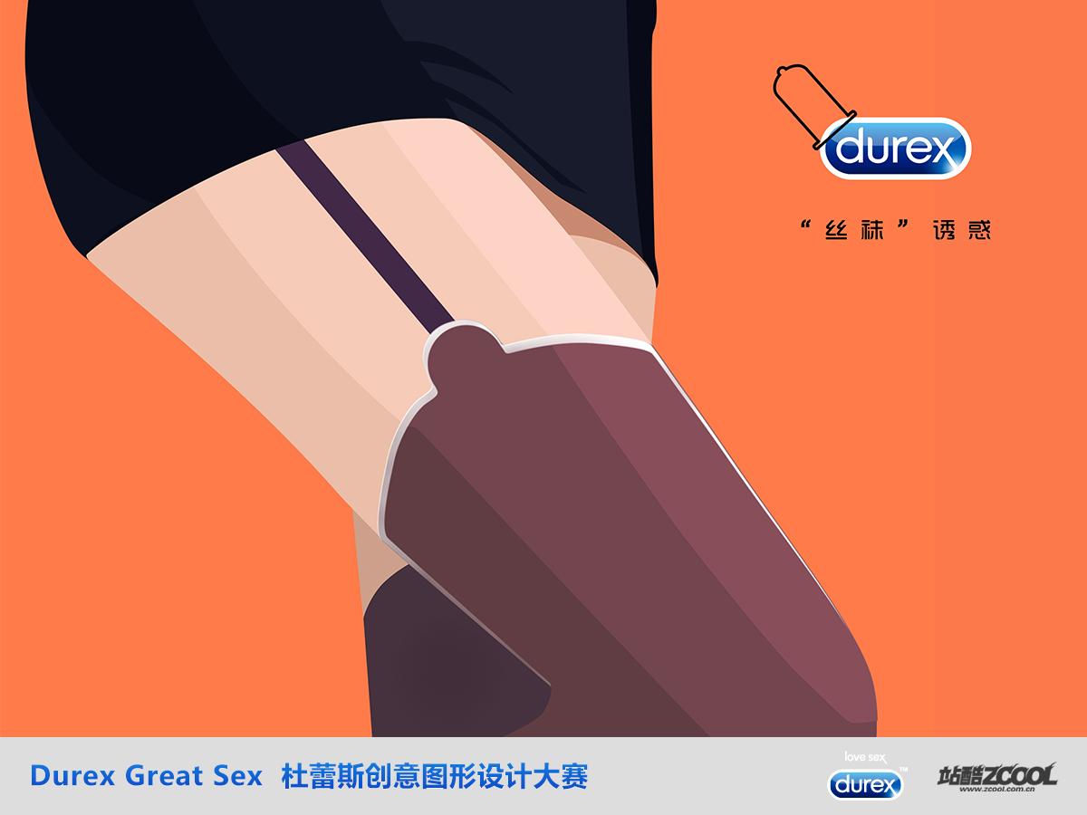 正在参与:durex great sex - 杜蕾斯创意图形设计大赛图片