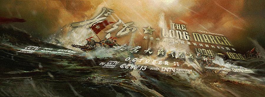 纪念中国工农红军长征胜利八十周年中央电视台