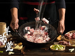 美食摄影铁锅羊肉