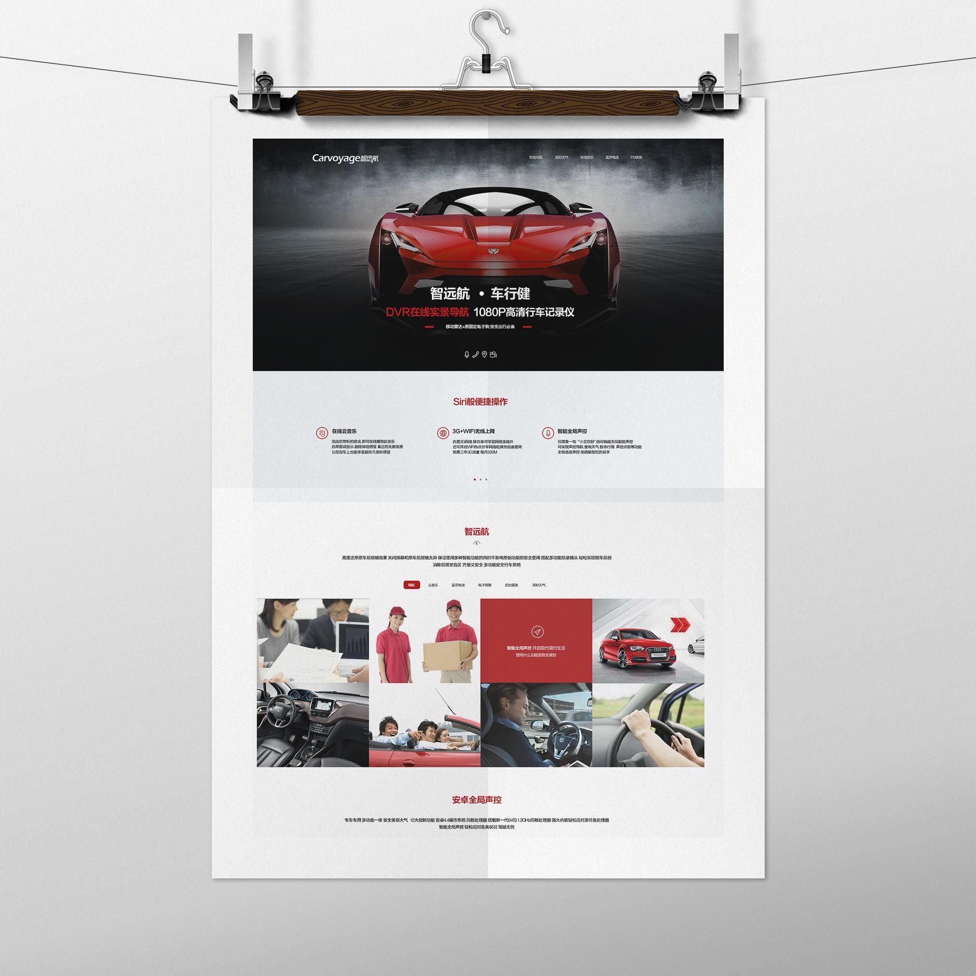 汽车产品宣传海报设计图片