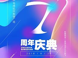 7周年庆,商场周年庆海报