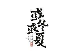 张泽坚三月手写集