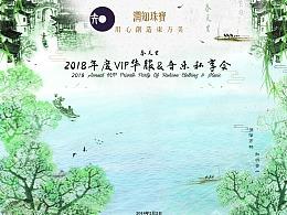 广州润知文化传媒有限公司2017年度VIP华服&音乐私享会