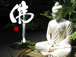 禅泉文化之旅
